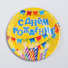 """Plate paper """"happy Birthday!"""", candles and garlands, 18 cm"""