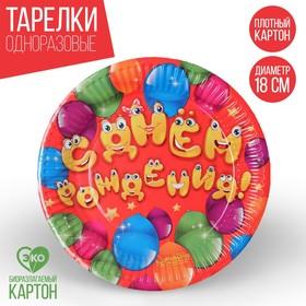 Тарелка бумажная 'С Днём Рождения! Весёлые шары', 18 см Ош