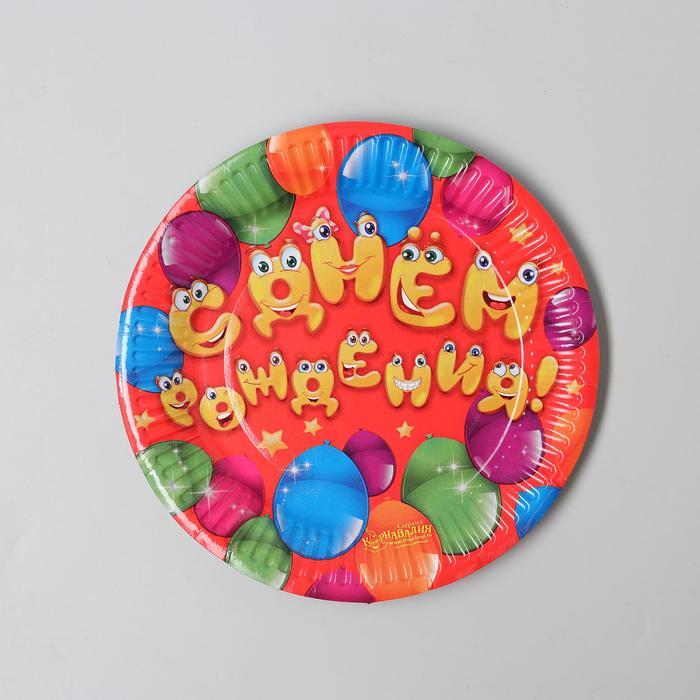 "Plate paper ""happy Birthday! Cheerful balls"", 18 cm"