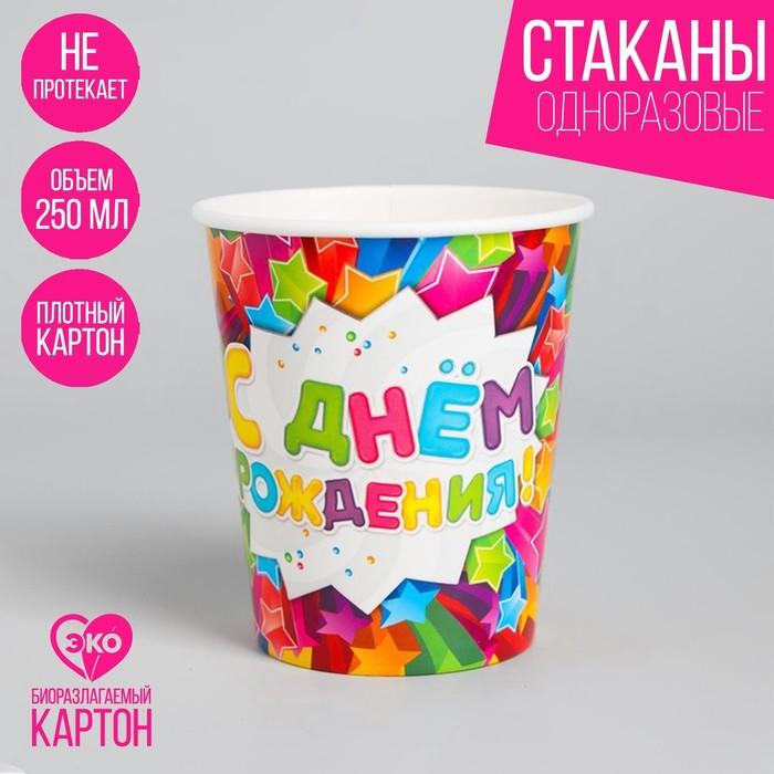 "Glass paper ""happy Birthday! Star"", 250 ml"