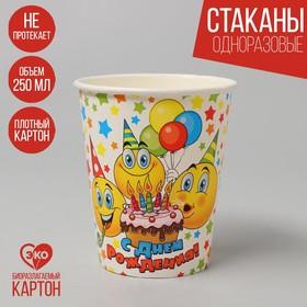 Стакан бумажный «С Днём Рождения! Смайлы, тортик», 250 мл