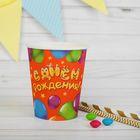 Стакан бумажный «С днём рождения! Весёлые шары», 250 мл