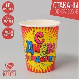 """Glass paper """"happy Birthday! Confetti"""", 250 ml"""