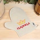 Рукавица для бани и сауны с вышивкой «Царица», белая