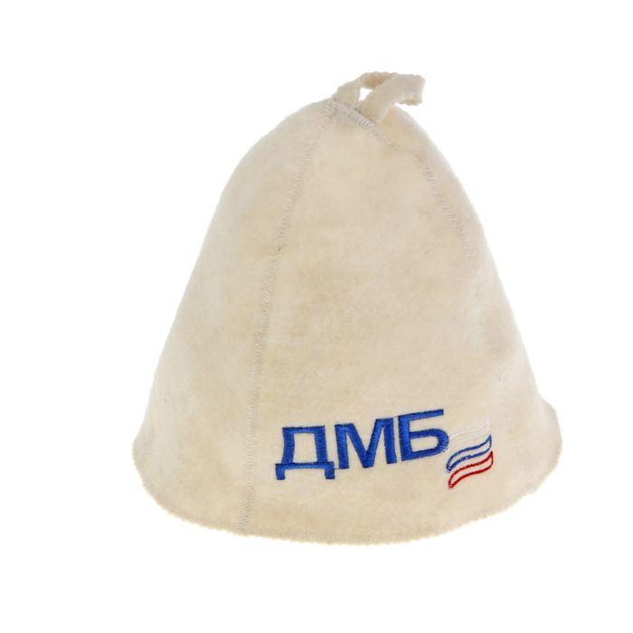 Шапка для бани и сауны с вышивкой «ДМБ», белая