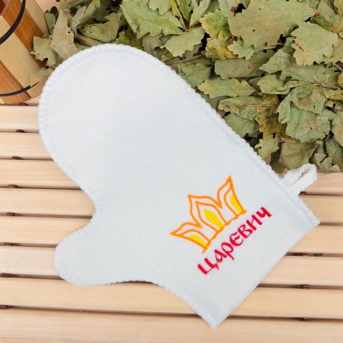 Рукавица для бани и сауны с вышивкой «Царевич», белая