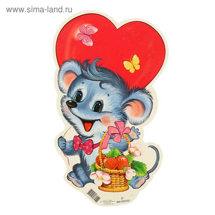 """Мини-плакат фигурный """"Мышонок с сердцем"""""""