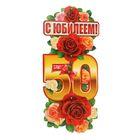 """Гирлянда с плакатом А3 """"С Юбилеем! 50 лет"""" вертикальная, 900 мм"""