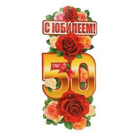 """Гирлянда с плакатом """"С Юбилеем! 50 лет"""" вертикальная, 90 см"""