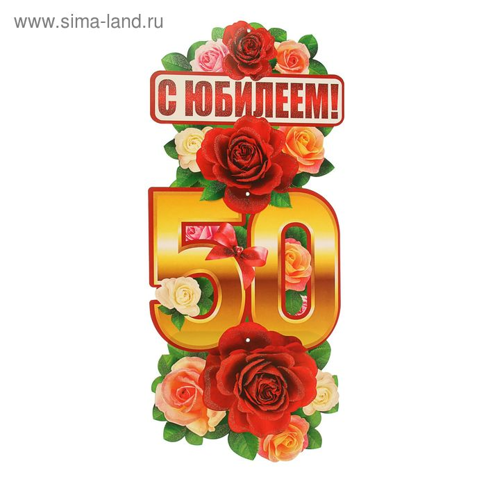 """Гирлянда  с плакатом А-3 """"С юбилеем!"""" 50 лет, вертикальная 900мм"""
