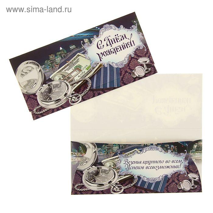"""Конверт для денег """"С Днём Рождения!"""" часы и банкноты на фоне города, глиттер, лак"""