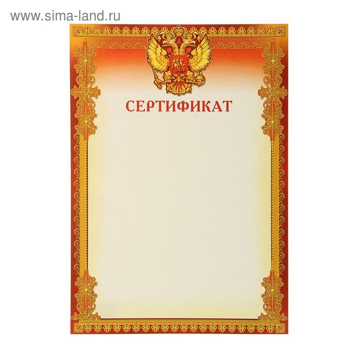 """Сертификат """"Россия"""" герб, красная рамка"""
