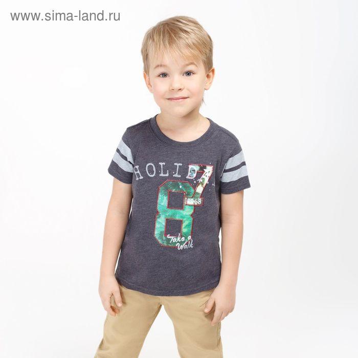 Футболка детская для мальчиков Omega-1, рост 134 см, цвет тёмно-серый (арт. 20110110012)