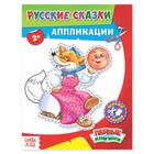 """Книга аппликация """"Русские сказки"""" 12стр."""