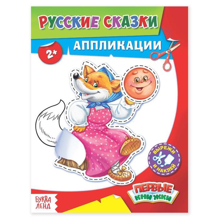 Аппликации «Русские сказки» 16 страниц