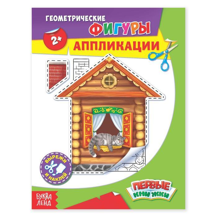 "Книга аппликация ""Геометрические фигуры""  12стр"