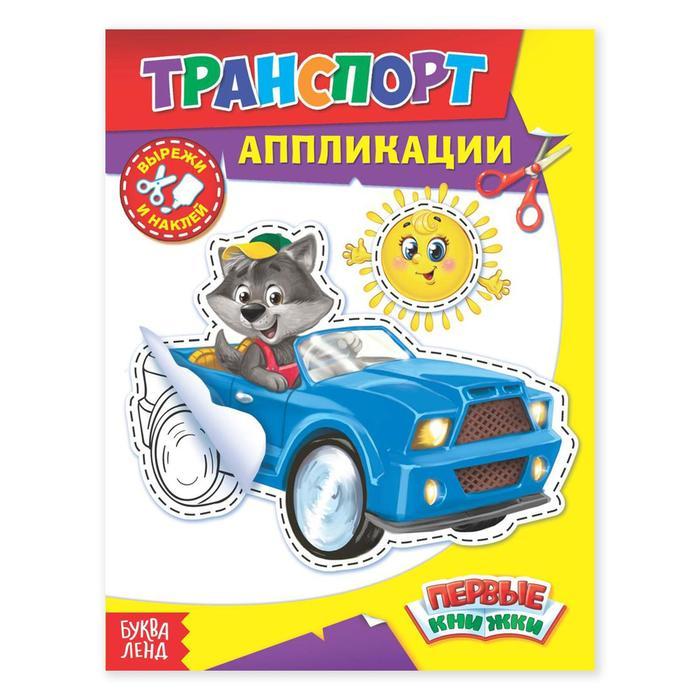 Аппликации «Транспорт», 16 страниц