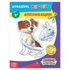 Book applique farm animals, 12 pages