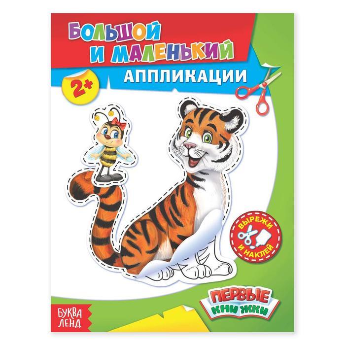 """Книга аппликация """"Большой и маленький"""""""