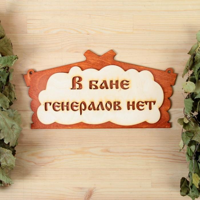 """Табличка для бани """"В бане генералов нет"""" в виде избы  30х17см"""