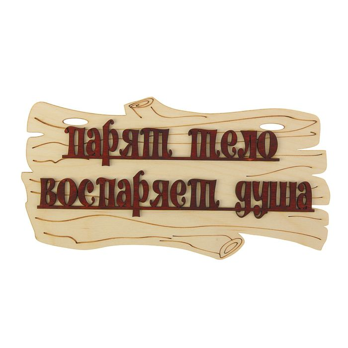 "Табличка для бани ""Парят тело - воспаряет душа""  30х17см"