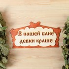 """The sign for bath """"In the bath the girls are beautiful!"""" in the form of the hut 30х17см"""