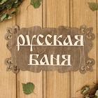 """Табличка для бани """"Русская баня"""" 30х17см"""