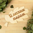 """The sign for bath """"With light steam!"""" in the form of a broom 30х17см"""