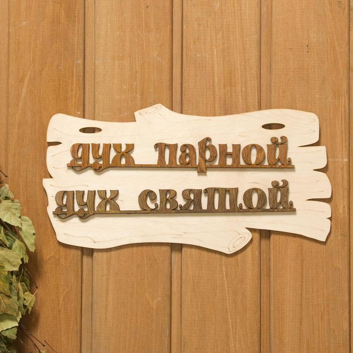 "Табличка для бани ""Дух парной - дух святой""  30х17см"