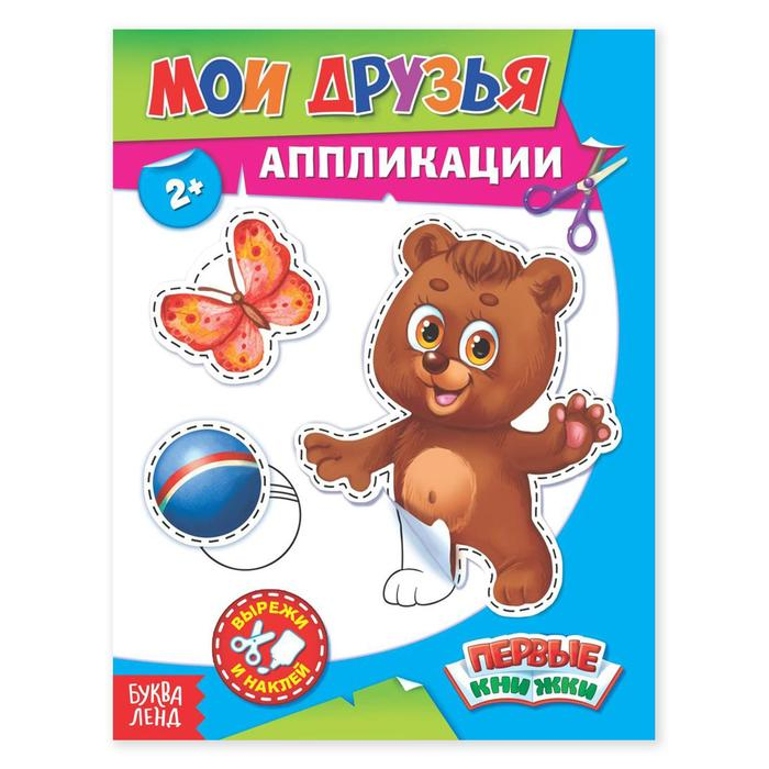 "Книга аппликация ""Мои друзья"" 12стр."