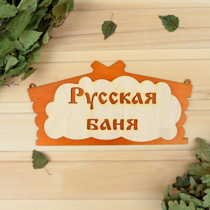 """Табличка для бани """"Русская баня"""" в виде избы 30х17см"""