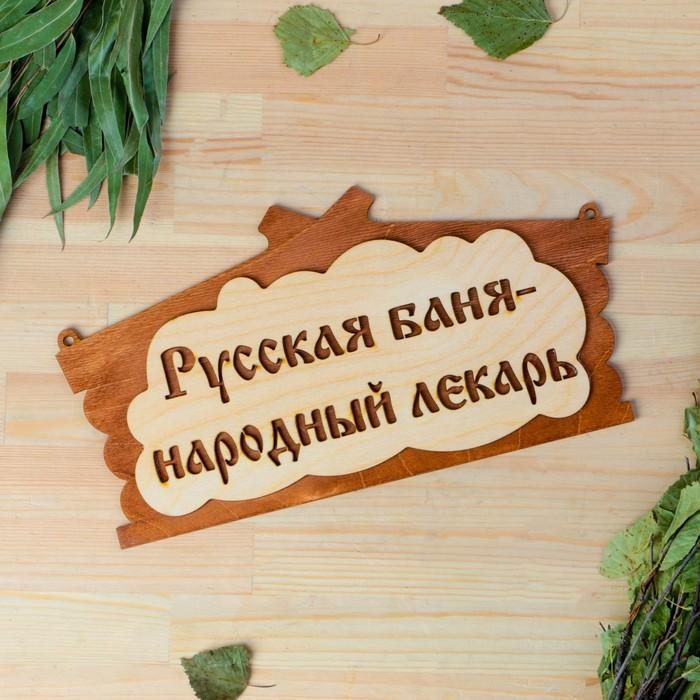 """Табличка для бани """"Русская баня - народный лекарь"""" в виде избы 30х17см"""