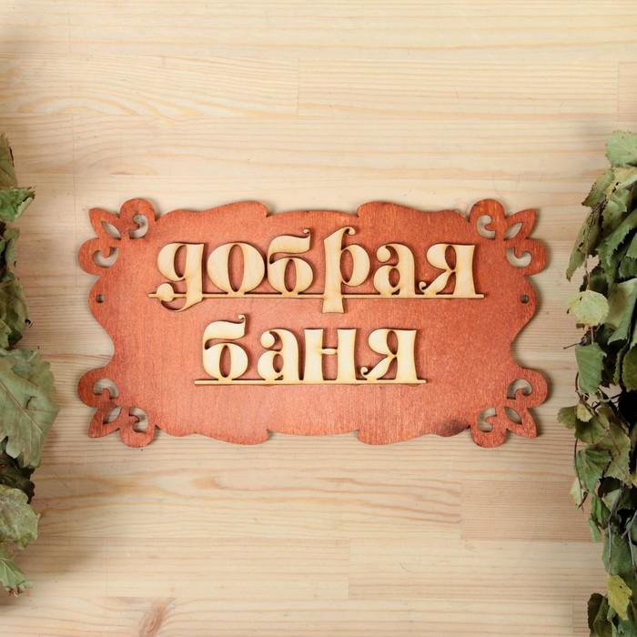 """Табличка для бани """"Добрая баня"""" 30х17см"""