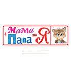 Номер на коляску «Мама + Папа = Я», 2 хомутика-крепления