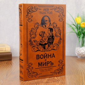 "Шкатулка-сейф кожа ""Война и мир"" 26х17х5 см"