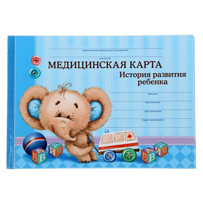"""Медицинская карта. История развития ребёнка """"Слоник"""""""