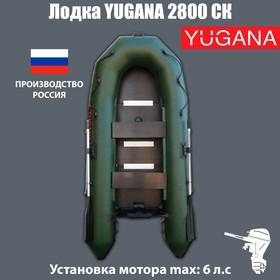 Лодка «Муссон 2800 СК» слань+киль,цвет олива