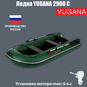 Лодка «Муссон 2900 С», слань,цвет олива