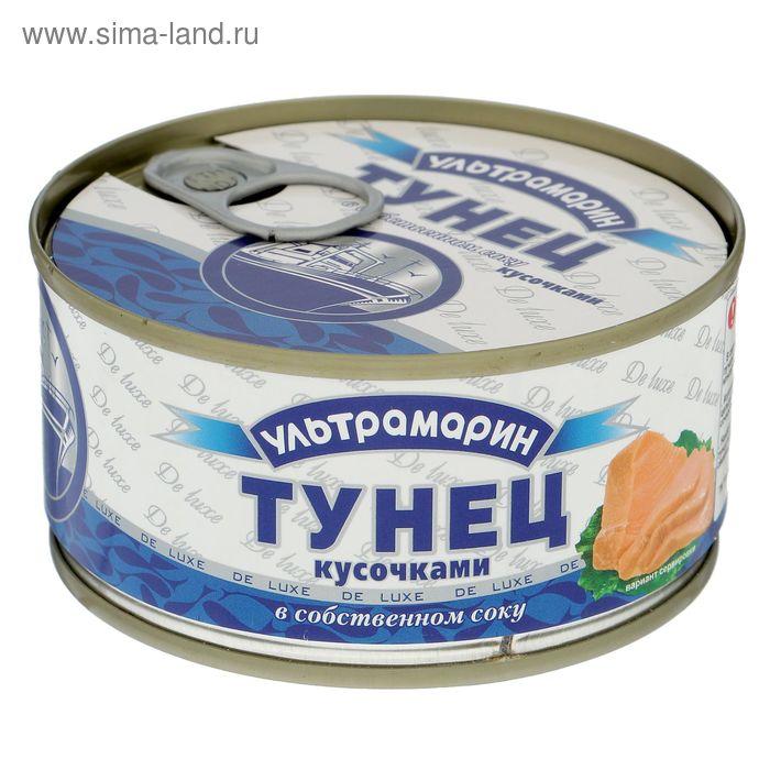 """Тунец кусочками в собственном соку ТМ """"Ультрамарин"""", 185 г"""