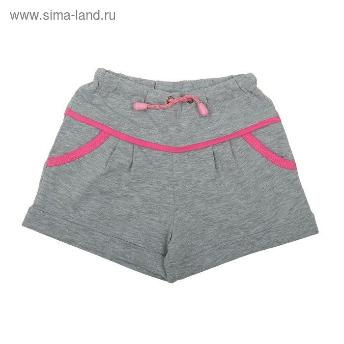 Шорты для девочки, рост 128 см, цвет серый/розовый (арт. К-067)