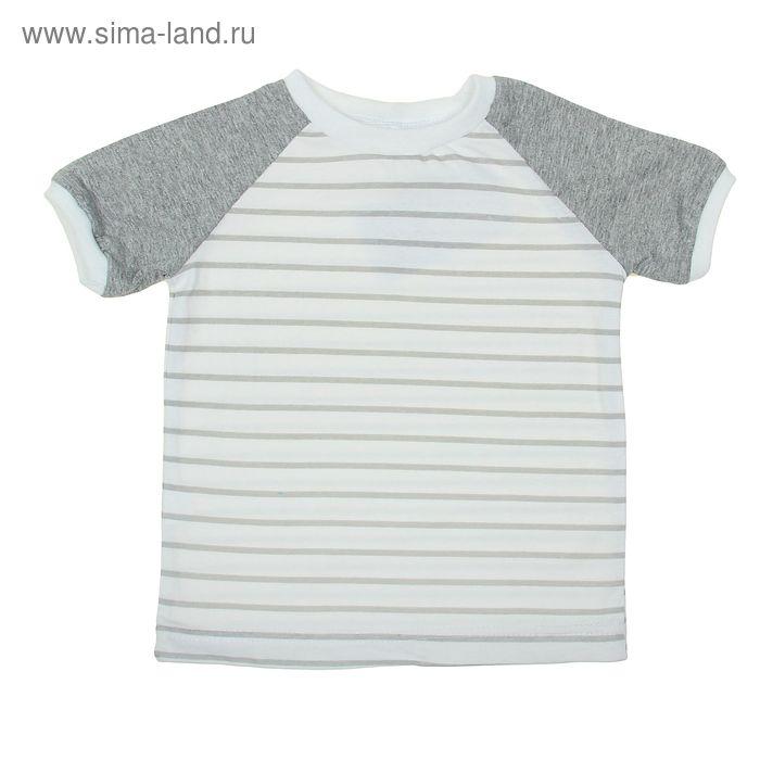 Футболка для мальчика, рост 116 см, цвет белый/серая полоска (арт. К-025)