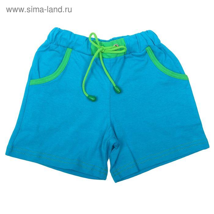 Шорты для мальчика, рост 104 см, цвет бирюзовый/зелёный (арт. К-070)