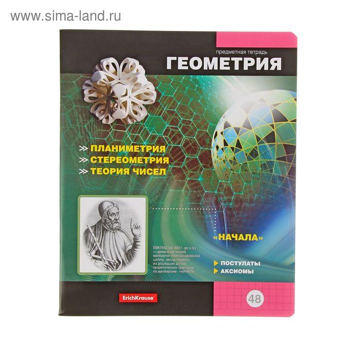 """Тетрадь предметная Online Journals-2, 48 листов клетка """"Геометрия"""", EK 38928"""