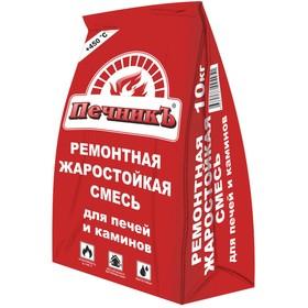 Ремонтная жаростойкая смесь для печей и каминов 'Печникъ'  10,0 кг Ош