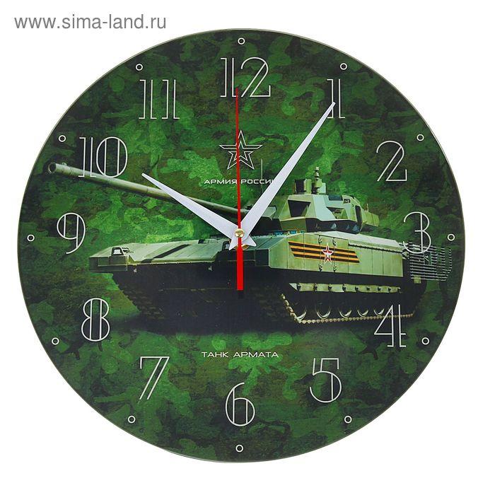 """Часы настенные """"Танк Армата"""", стекло,круг,28х28см"""
