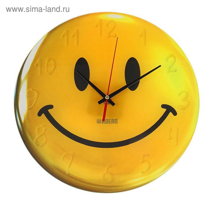 """Часы настенные """"Смайлик"""" с цифрами,  стекло,круг,28х28см"""