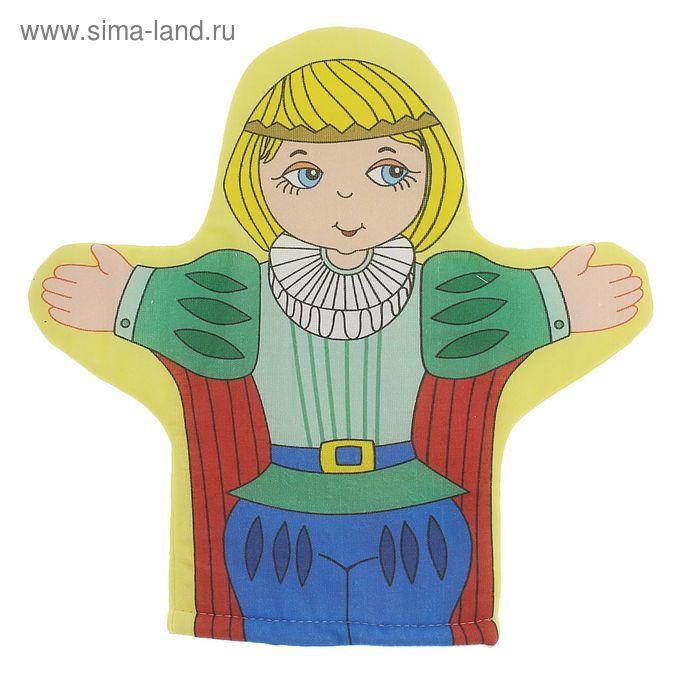 """Кукла-рукавичка """"Принц"""""""