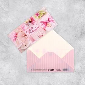 """Envelope for money """"Wedding Day"""" Sovet da Lyubov, 16.5 x 8 cm"""