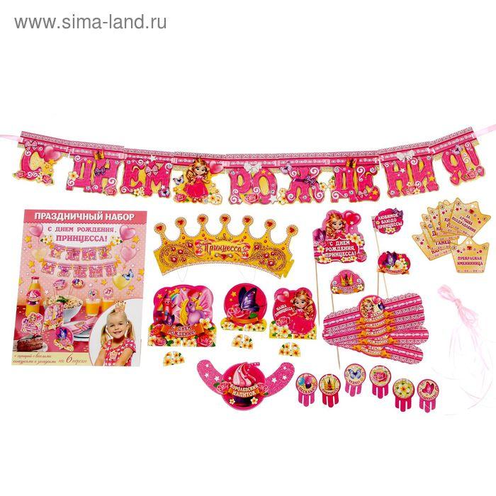 """Набор для проведения праздника """"С днем рождения!"""" (принцесса)"""
