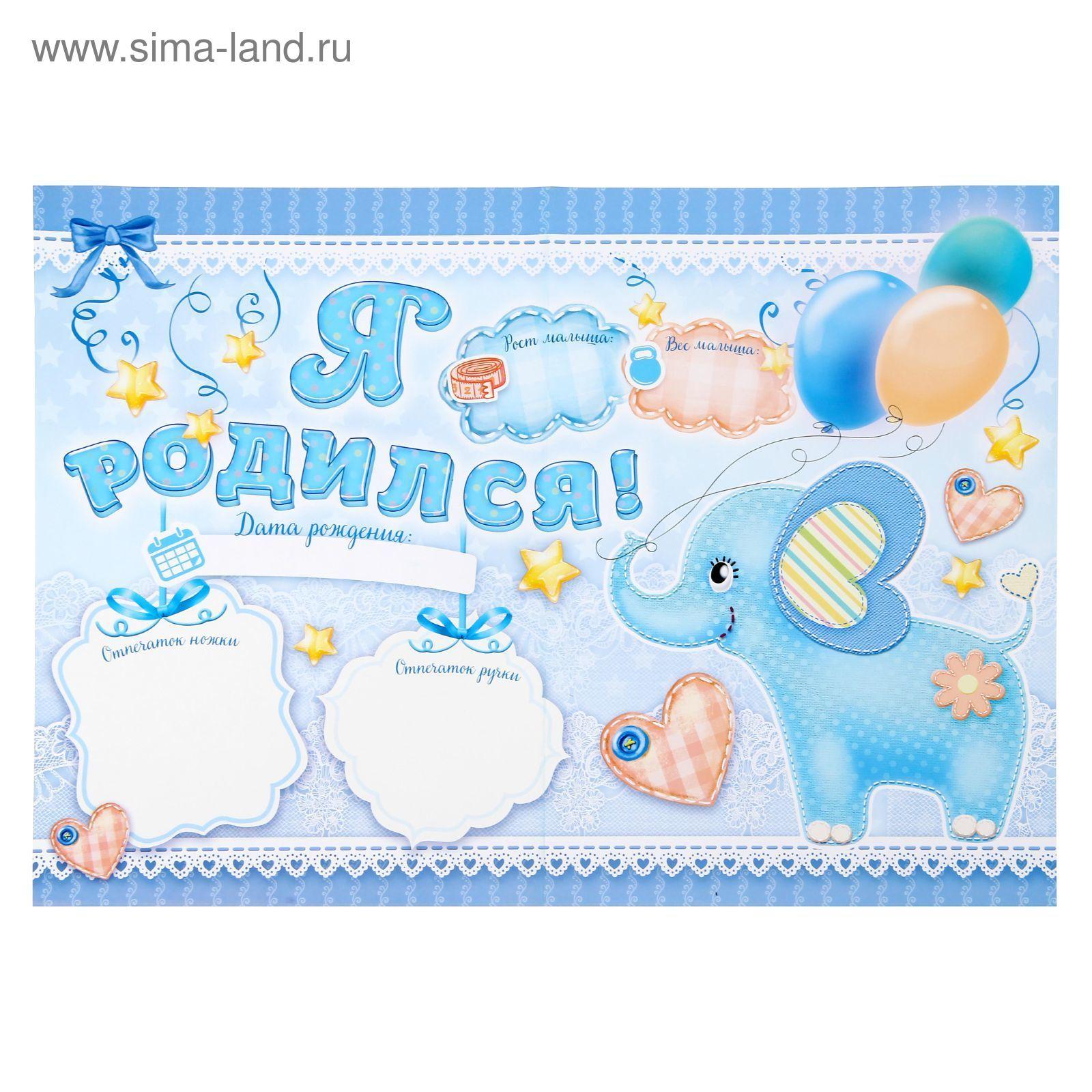 гарантирует открытка с рождением сына с ростом и весом нашем видео можете